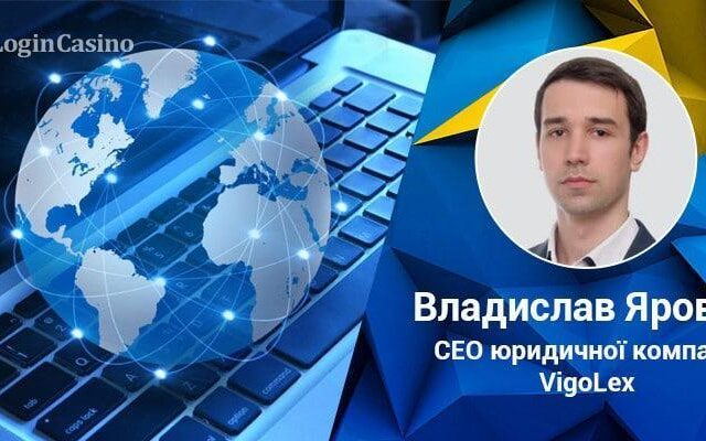 Interview of VigoLex CEO Vladislav Yarovoy for Login Casino