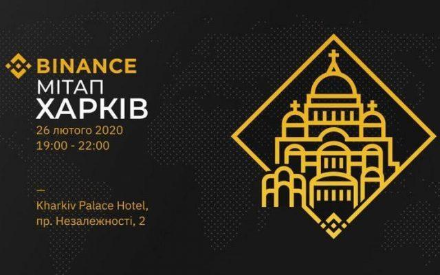 Binance Kharkiv Meetup