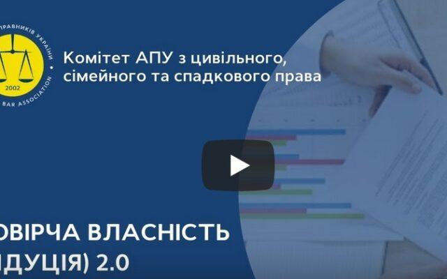 """Anna Buyaji took part in the webinar: """"Trust (Fiduciya) 2"""""""