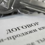 Договори купівлі-продажу нерухомості