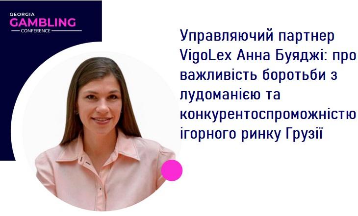 yntervyu gruzyya ukr
