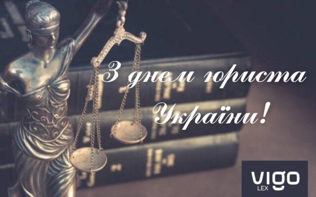 Компания «ВигоЛекс» поздравляет коллег с профессиональным праздником — Днем юриста!