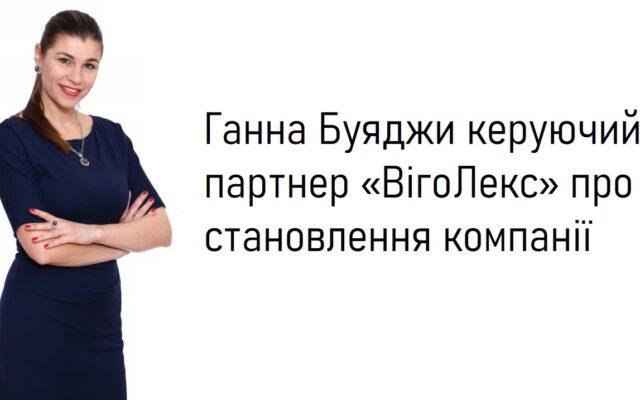 Анна Буяджи для журнала «Casino life Ukraine» о становлении компании ВигоЛекс