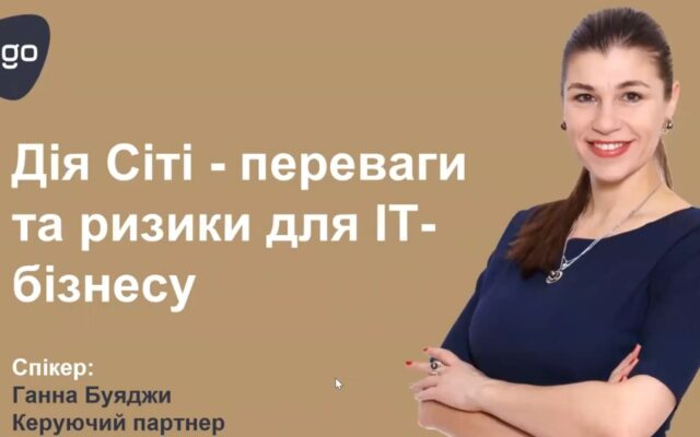 """Ганна Буяджи провела вебінар на тему: """"Дія Сіті – переваги та ризики для ІТ-бізнесу"""""""